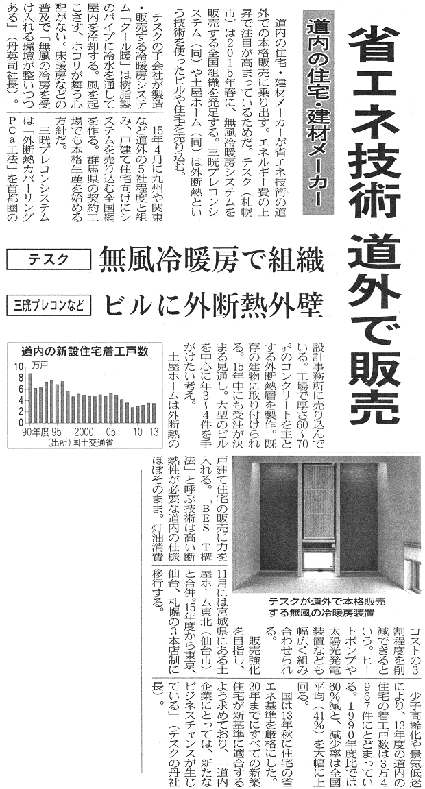 news_141028_01