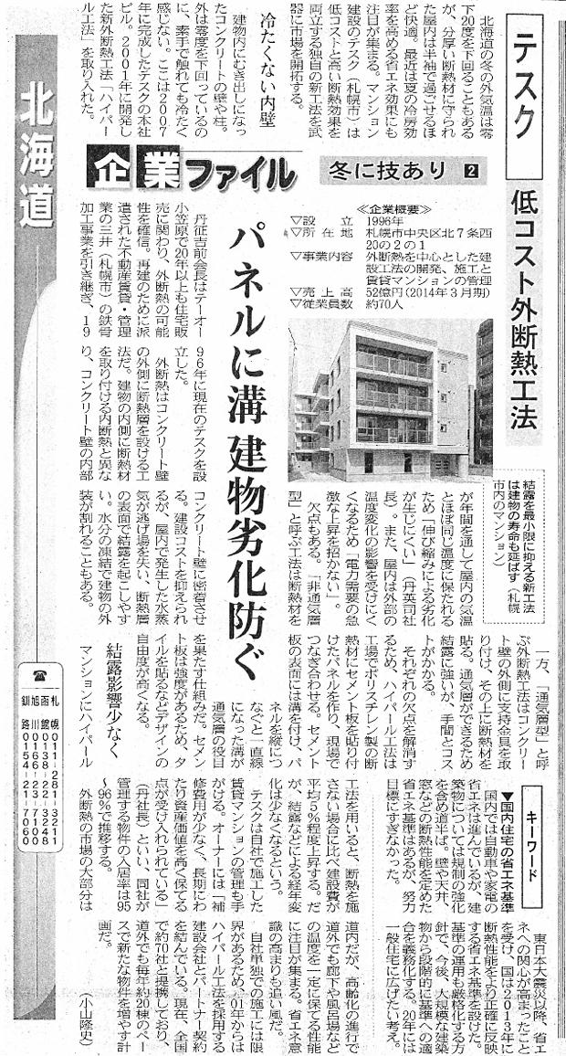 news_141225_01